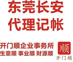 长安公司注册1天出证 长安代理记账专业
