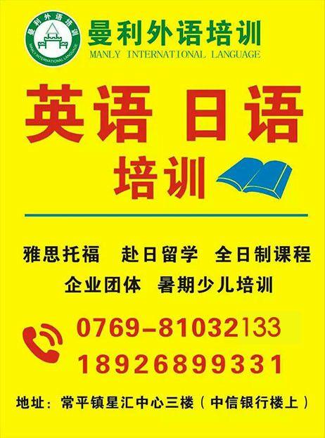 东莞大朗丨英语班丨日语班培训课程丨0基础无需担心丨外教辅导