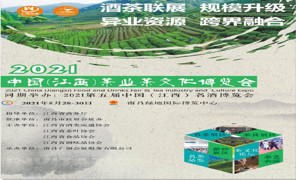 小编邀请您参观2021中国(江西)茶业茶文化博览会