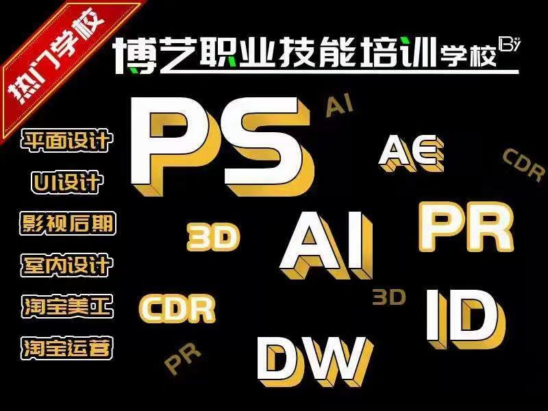 UI设计专业 APP界面设计 平面设计  室内设计 全屋定制 CAD 3D